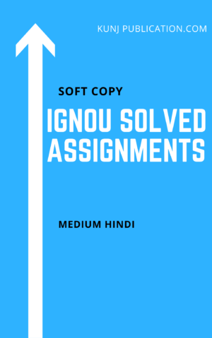 IGNOU SOLVED ASSIGNMENT 2020-21 HINDI MEDIUM